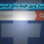 كيفية البحث داخل فيسبوك بإحتراف والعثور علي اي شيء ترغب به