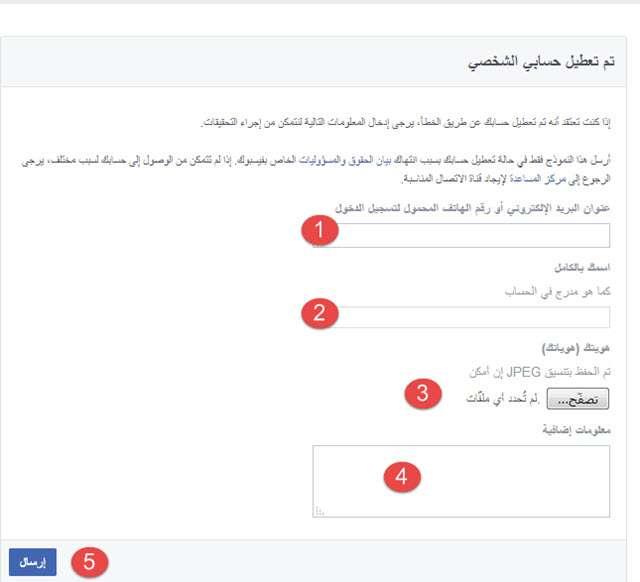 كيف تستعيد حساب فيس بوك تم تعطيله او إغلاقه لاي سبب