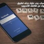 5 أسباب تدفعك لحذف تطبيق فيسبوك من هاتفك الاندرويد