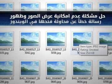 حل مشكلة عدم امكانية عرض الصور وظهور رسالة خطأ عن محاولة فتحها في الويندوز