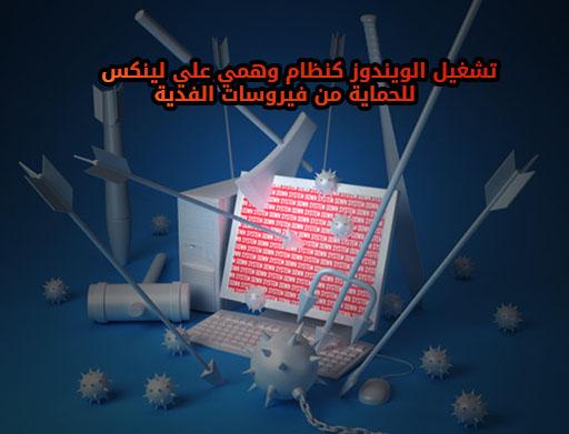 تثبيت نظام لينكس وتشغيل الويندوز كنظام وهمي للحماية من فيروسات الفدية