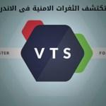 كيف تكتشف الثغرات الامنية والفيروسات الخطيرة فى الاندرويد VTS for Android