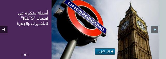 تعلم اللغة الإنجليزية مجاناً عبر الانترنت مع هذا الموقع الرهيب british council