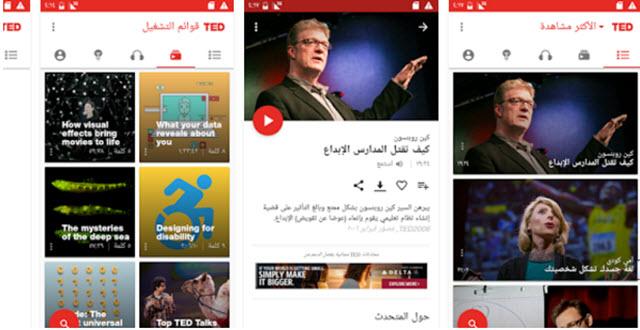 كيف تتحدث اللغة الانجليزية بطلاقة مع تطبيق TED
