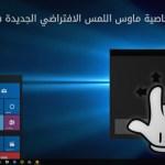 شرح كيفية إظهار خاصية ماوس اللمس الافتراضية الجديدة فى ويندوز 10 Virtual Touchpad
