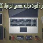 أفضل 5 أدوات مجانية لمصممى الجرافيك 2017
