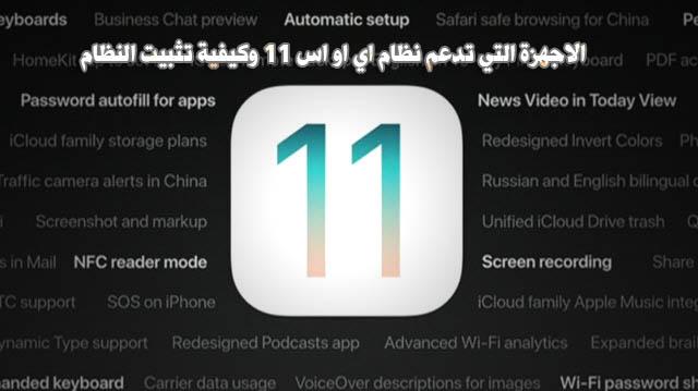 تعرف علي الأجهزة التي تدعم نظام iOS 11 وكيفية تنزيل النظام وتثبيته