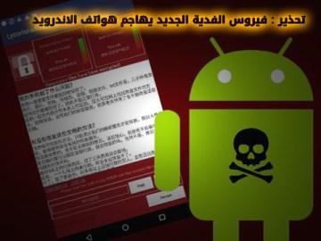 تحذير : فيروس الفدية الجديد WannaLocker يهاجم هواتف الاندرويد وكيفية الحماية منه