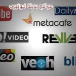 أفضل 5 مواقع بديلة ومجانية لموقع يوتيوب يجب معرفتها