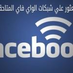 كيف تستخدم تطبيق فيسبوك للعثور على شبكات الواى فاى Wi-Fi في أي مكان