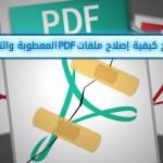 شرح كيفية إصلاح ملفات PDF المعطوبة والتالفة