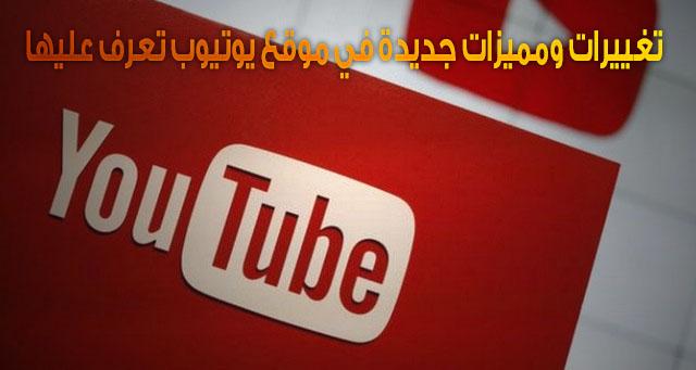 تغييرات ومميزات جديدة في موقع يوتيوب تعرف عليها