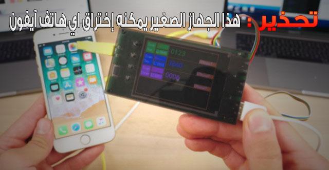 تحذير : هذا الجهاز الصغير يمكنه إختراق اى هاتف ايفون +iPhone 7 & 7