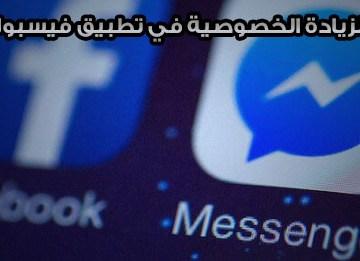 الفيس بوك يطلق ميزة خصوصية جديدة لتطبيقه الماسنجر Messenger