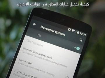 كيفية تفعيل خيارات المطور Developer Options فى هواتف الاندرويد