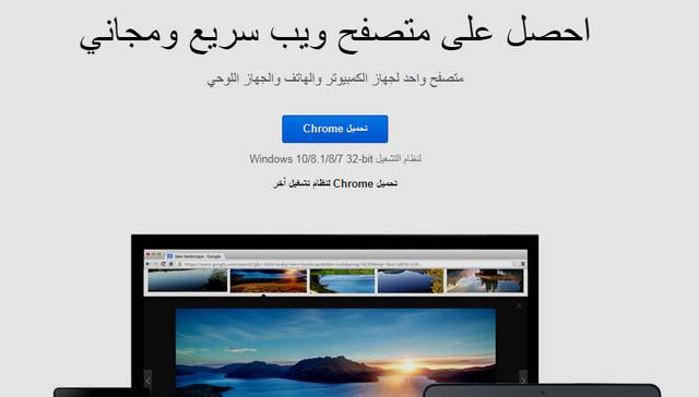 مايكروسوفت تعلن عن تغرة أمنية خطيرة فى متصفح جوجل كروم