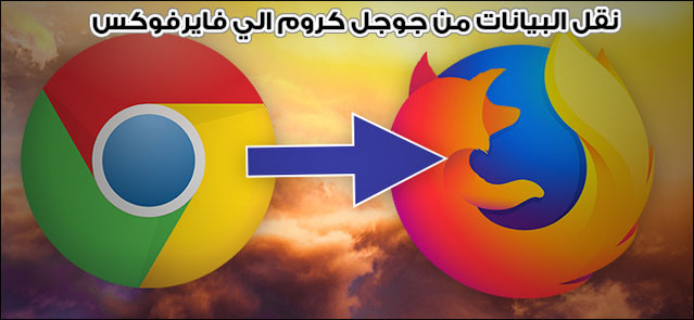 كيف تنقل جميع بياناتك من متصفح جوجل كروم الى متصفح فايرفوكس