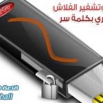 شرح حماية وتشفير الفلاش ميموري بكلمة سر بطريقتين