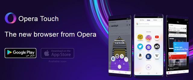 أوبرا تطلق متصفح جديد لهواتف الاندرويد Opera Touch