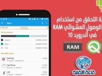 كيفية التحقق من استخدام ذاكرة الوصول العشوائي RAM في أندرويد 10