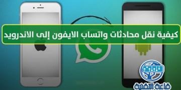 كيفية نقل محادثات واتساب من هاتف الايفون إلى الاندرويد بطريقة أمنة