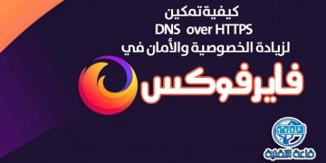 كيفية تمكين DNS على HTTPS في متصفح فايرفوكس لزيادة الخصوصية والأمان