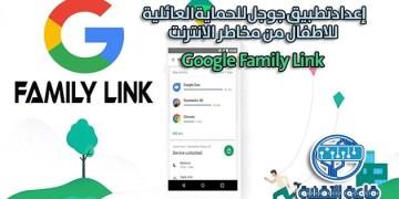 إعداد تطبيق جوجل للحماية العائلية للاطفال من مخاطر الانترنت Google Family Link