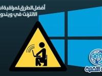 3 طرق لمراقبة استخدام واستهلاك الانترنت في ويندوز 10