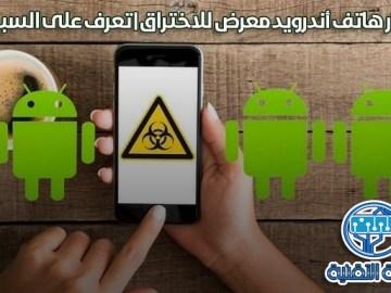 مليار هاتف أندرويد معرض للاختراق | تعرف على السبب