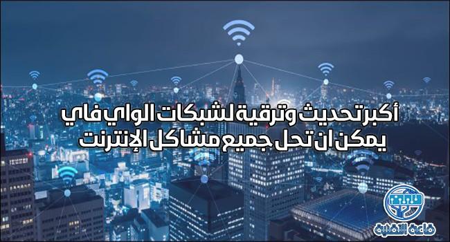 أكبر تحديث لشبكة الواي فاي Wi-Fi منذ 20 عام يمكن أن يحل جميع مشاكل الإنترنت