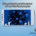 نصائح للحفاظ على هاتفك الذكي خالياً من فيروس كورونا من كاسبرسكى