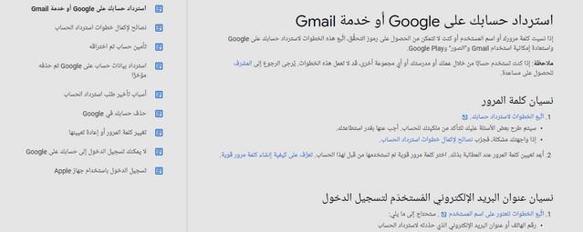 حل مشكلة قفل هاتف الاندرويد بعد الفورمات وطلب حساب جوجل القديم