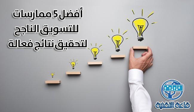 أفضل 5 ممارسات للتسويق الناجح B2B لتحقيق نتائج فعالة
