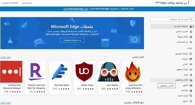 ميكروسوفت تطلق متجر للملحقات والإضافات لمتصفح إيدج رسمياً