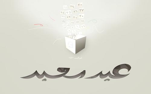 shawal-background_thumb