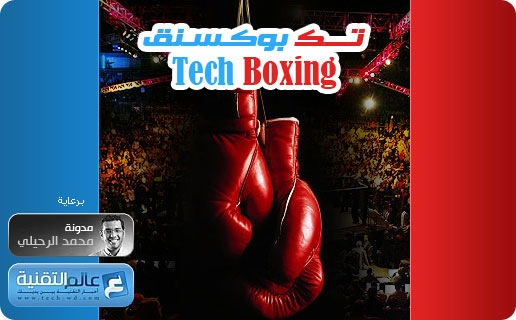 techboxing