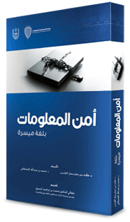 information-security-arabic-ebook