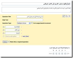 google-forms-arabic