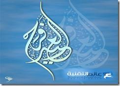 siraj-allaf-eid
