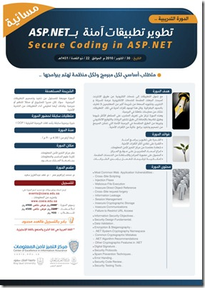 asp-dot-net-night-course