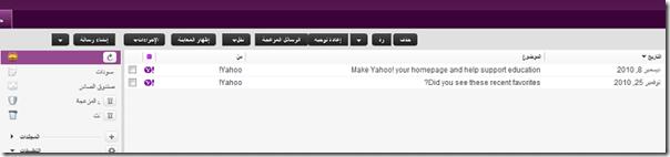 yahoo-mail2