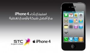 الايفون 4 من الاتصالات السعودية