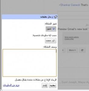 نافذة الشكاوي و المشكلات لجوجل حيث تأخذ لقطة للشاشة و ترسلها لجوجل