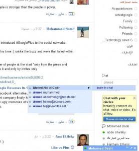 chat2 277x300 25 طريقة لأحتراف موقع جوجل بلس