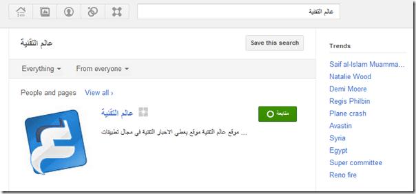google plus trends