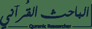 quranicresearcher 300x97 إضافات ومزايا جديدة على موقع الباحث القرآني