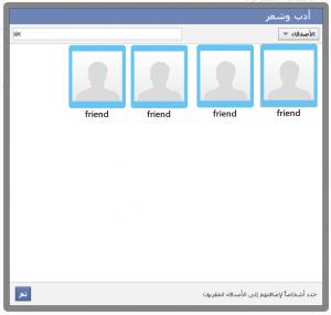 add friend to list1 300x285 تصفح الفيس بوك بذكاء