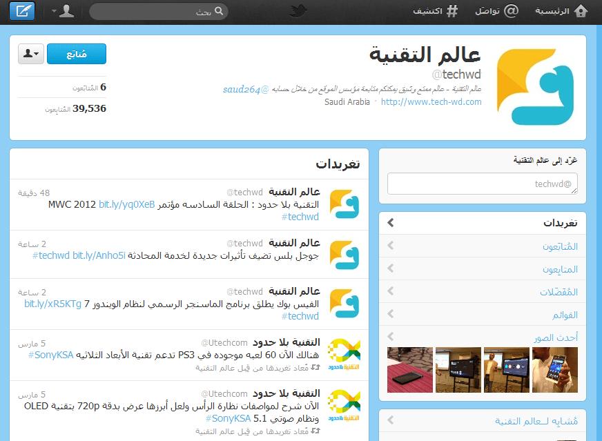 twitterArabic وأخيرا تويتر بالعربي
