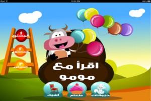 Iqraa1 300x200 اقرأ مع مومو: تطبيق القراءه والكتابه للأطفال على الآي فون والآي باد