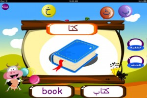 Iqraa3 300x200 اقرأ مع مومو: تطبيق القراءه والكتابه للأطفال على الآي فون والآي باد
